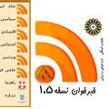 خبرخوان موبایل نسخه 1.5