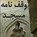 وقفنامهي مسجد و مدرسهي محموديه
