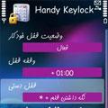 قفل صفحه کلید در زمان دلخواه (فارسی) Handy Keylock