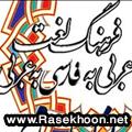 لغتنامه عربی به فارسی و بالعکس