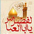 زندگی حضرت عباس(ع)