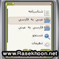 فرهنگ لغت عربی به فارسی و بالعکس
