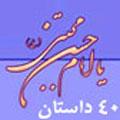 چهل داستان از امام حسن(ع)