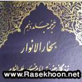 ترجمه جلد دهم بحارالانوار