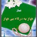 آموزش تصویری نماز