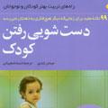 کتاب نکات دست شویی رفتن کودک