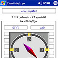 فارسی ساز،تقویم دیکشنری،فارسی برای پاکت پی سی