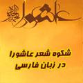 شکوه شعر عاشورا در فارسی