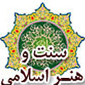 سنت و هنر اسلامی