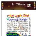 کتاب دارو های ژنتیک ایران نسخه 2 برای موبایل