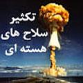 تکثیر سلاح های هسته ایی