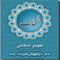 تقویم اسلامی سال 1389 (نفحات) با امکانات ویژه