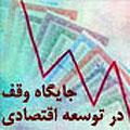 جایگاه وقف در توسعه اقتصادی