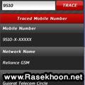 ردیاب شماره موبایل