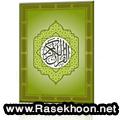 برنامه قرآن