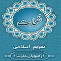 تقویم اسلامی سال 1388 (نفحات) با امکانات ویژه