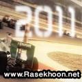 مسابقات فرمول1-2011