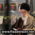 مهر89 استفتائات مقام معظم رهبری