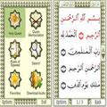 قرآن همراه با فونت عثمانی و صوت زیبا Quran v3.04