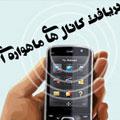 مشاهده كانال هاي تلويزيوني با TogoTv v 2.00