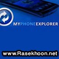 برنامه MyPhoneExplorer