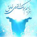 کتاب تاریخ پیامبر اسلام(ص)