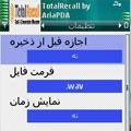 Total Recall v1.00 [Farsi]