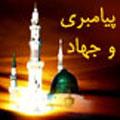 پیامبری و جهادی