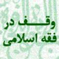 وقف در فقه اسلامی