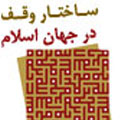 ساختار وقف در جهان اسلام