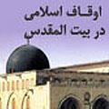 اوقاف اسلامی در بیت المقدس