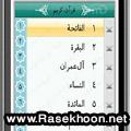 برنامه Noor Quran