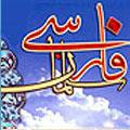 زندگی سلمان فارسی