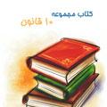 کتاب الکترونیکی قوانین جمهوری اسلامی ایران