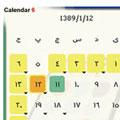 تقویم شمسی سال 89 با فرمت جاوا