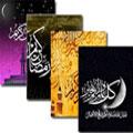 مجموعه پس زمینه های ویژه ماه مبارک رمضان