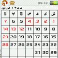 Salnameye 1388