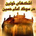 اشکهای خونین در سوگ امام حسین(ع)