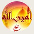 زیارت نامه امین الله ویژه اندروید