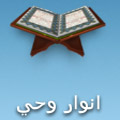 برنامه جامع قرآن کریم انوار وحی ویژه اندروید