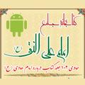 کتابخانه جامع امام علی النقی (ع) ویژه اندروید