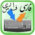 کیبورد فارسی با Farsi Nevis Keyboard v1.0.03