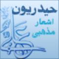 برنامه حیدریون مجموعه اشعار امام علی (ع)