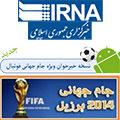 برنامه خبرخوان ویژه جام جهانی ایرنا