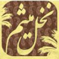 مجموعه اشعار ائمه با برنامه نخل میثم