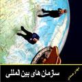 سازمان های بین المللی