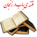 فتنه ی باب در زنجان