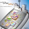جابین سامانه اطلاع رسانی شهر تهران