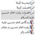 عتبات عالیات عراق