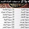 قرآن كريم براي  پاكت پي سي Sunnysoft Quran
